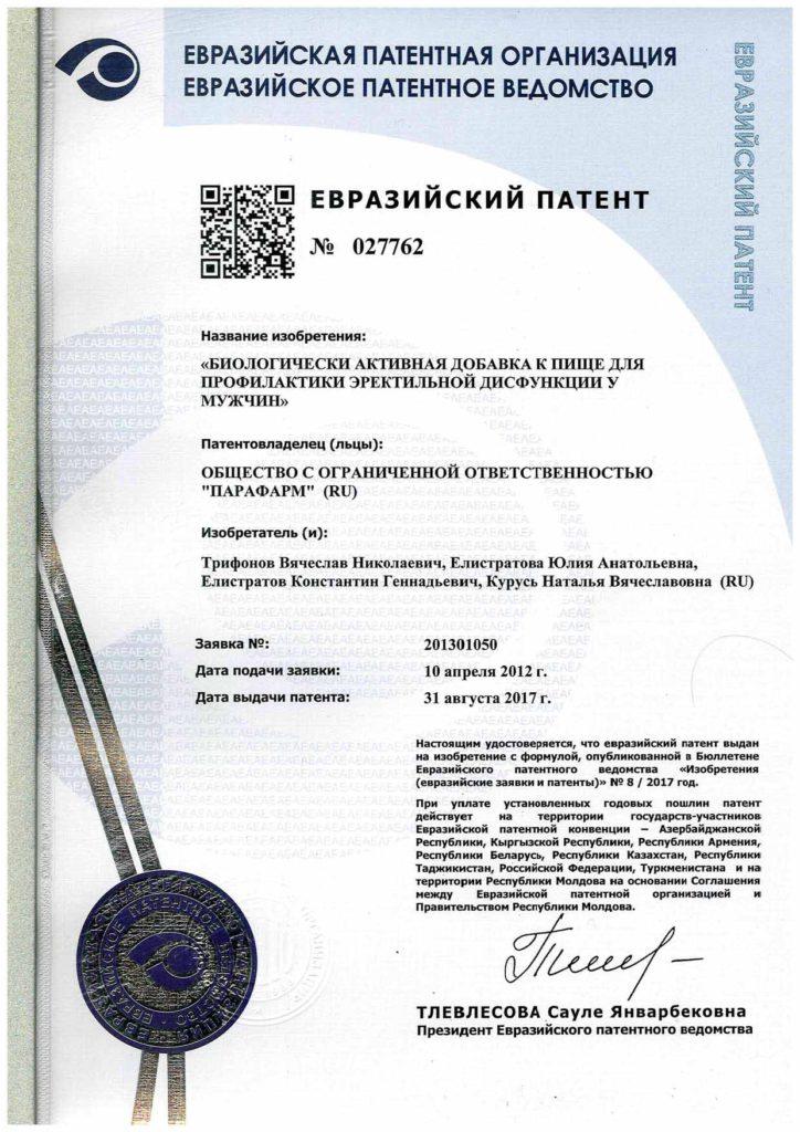 патенты
